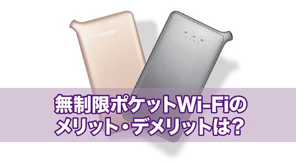 無制限ポケットWi-Fiのメリット・デメリット
