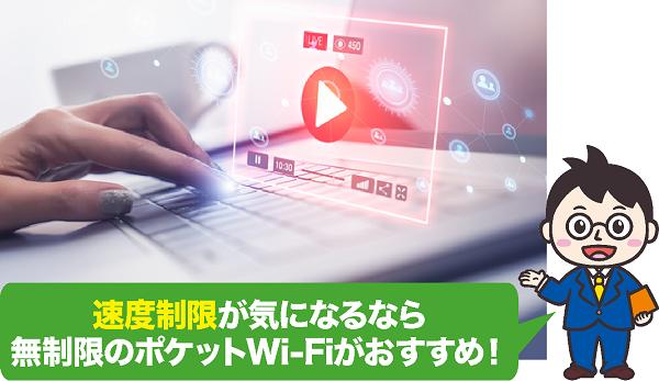 制限が気になるなら、無制限のポケットWi-Fiがおすすめ!