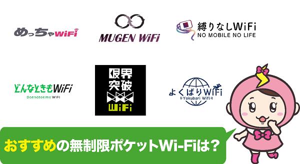 おすすめの無制限ポケットWi-Fiは?
