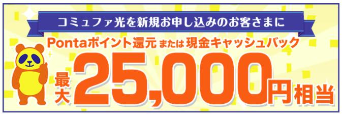 コミュファ光 最大25,000円分Pontaポイント還元 or 現金キャッシュバック