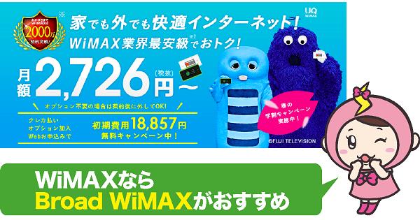 WiMAXならBroad WiMAXがおすすめ