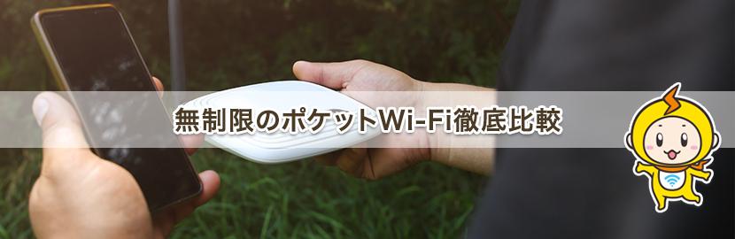 無制限のポケットWi-Fi徹底比較