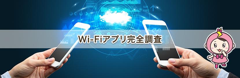 Wi-Fiアプリ完全調査