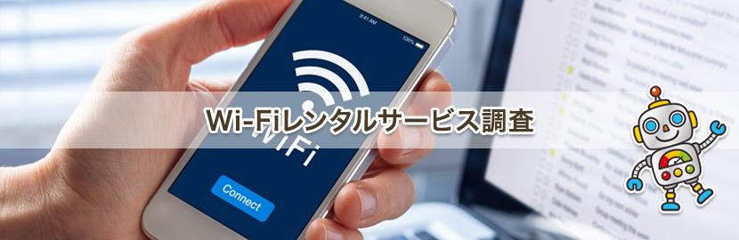 Wi-Fiレンタルサービス調査