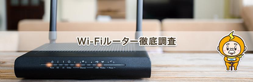 Wi-Fiルーター徹底調査