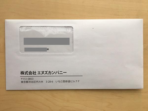エヌズカンパニー ソフトバンク光 申し込み書類