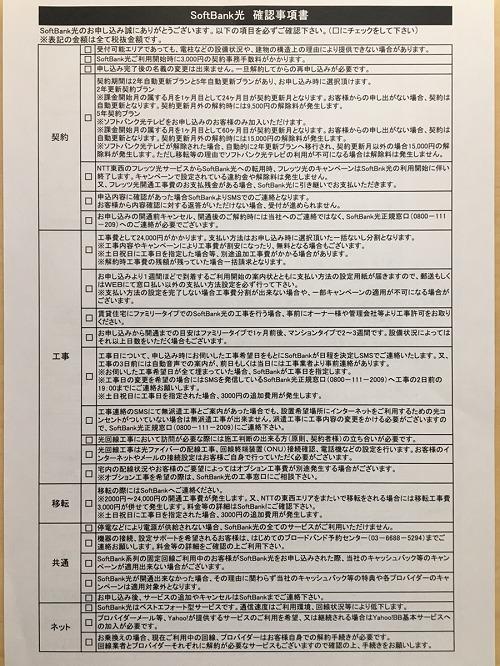 Softbank光 確認事項書