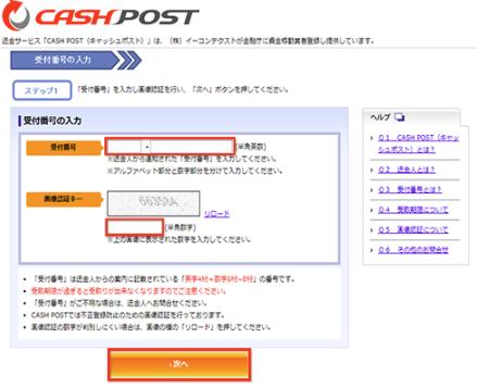 cashpost 受付番号の入力