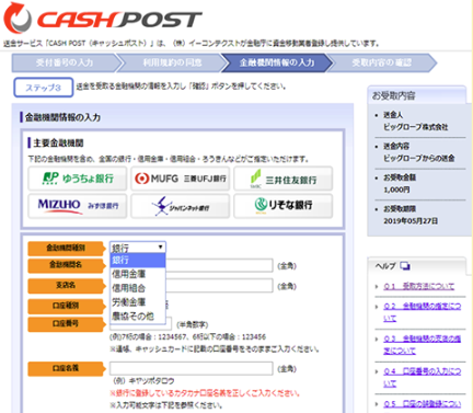 cashpost 金融機関情報