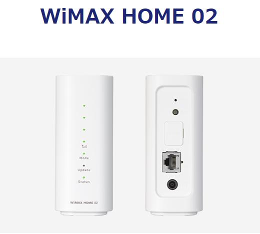 GMOとくとくBB WiMAX home02