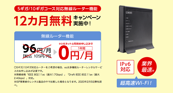 wifi・ルーターの料金は?