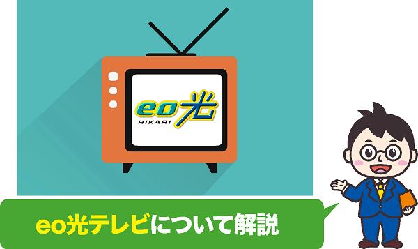 eo光テレビについて解説