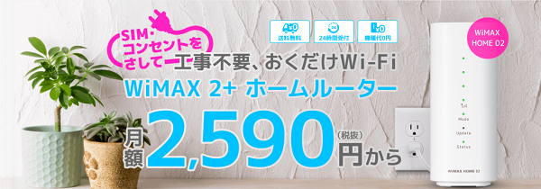 WiMAX 置くだけWiFiサービス