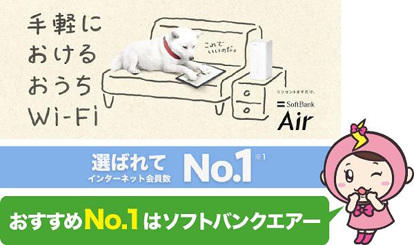 おすすめNo.1はソフトバンクエアー