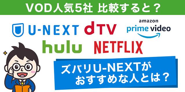 VOD人気5社比較