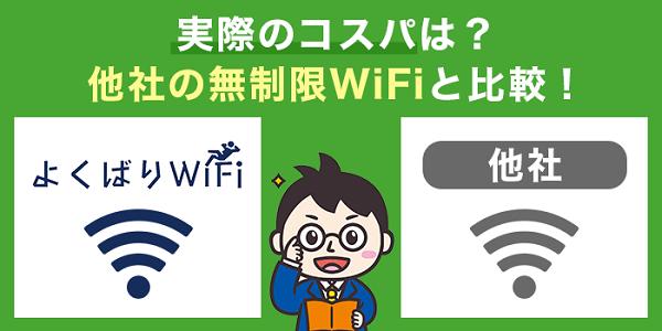 他社の無制限WiFiと比較してどう?