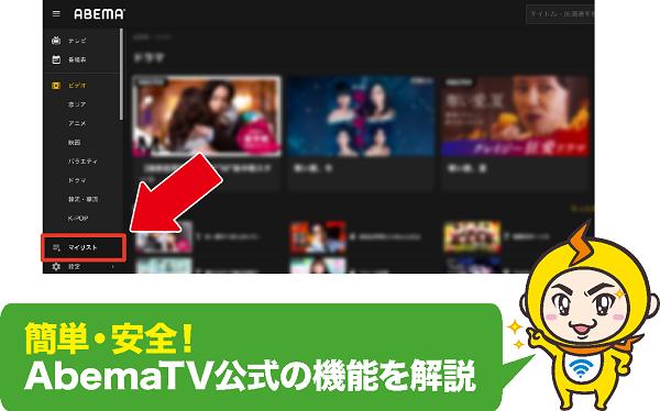 AbemaTV公式の機能を解説