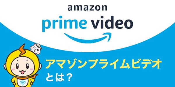 アマゾンプライムビデオとは