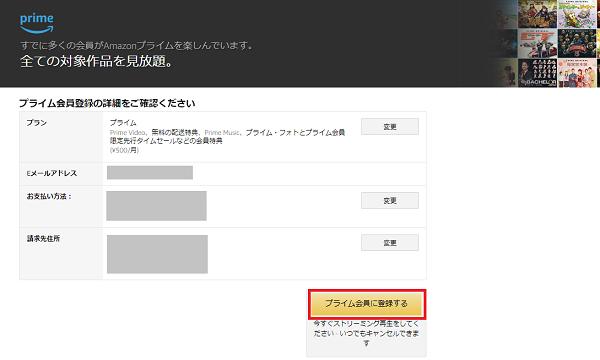 アマゾンプライムビデオの登録方法