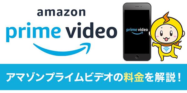 アマゾンプライムビデオ 料金