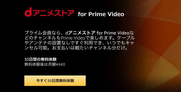 dアニメストア for Prime Videoとは
