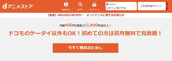 dアニメストア 31日間無料トライアル