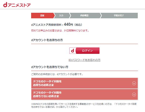 dアニメストアの登録手順