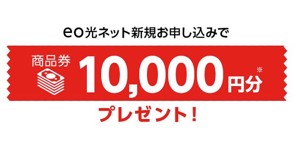 商品券1万円分プレゼントのキャンペーンがある