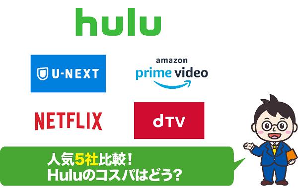 Huluのコスパはどう