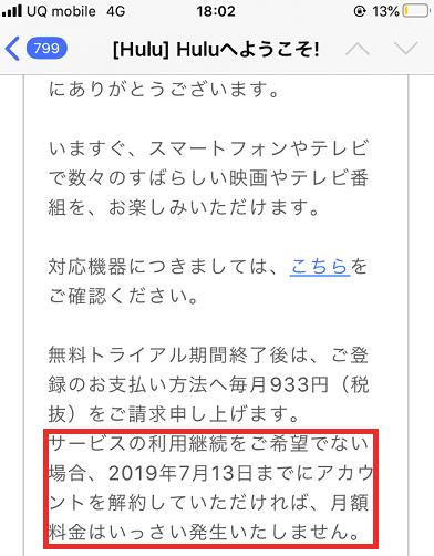 hulu 無料期間 メール