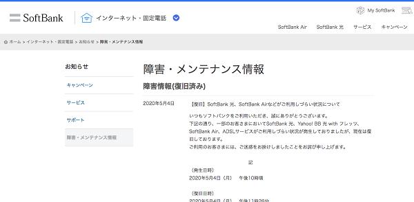 ソフトバンク光公式サイトでチェック