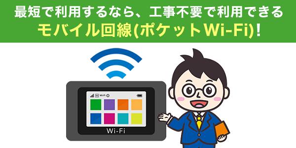 工事不要で利用できるモバイル回線(ポケットWi-Fi)がおすすめ