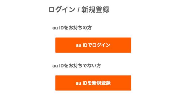 ビデオパスの登録方法