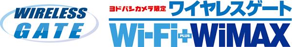 ワイヤレスゲート(ヨドバシカメラ)WiMAXは、料金が高いのでおすすめできない