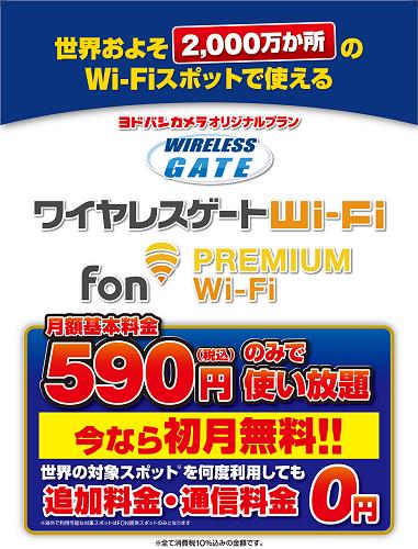ちなみにワイヤレスゲートWiFiってどんなサービス