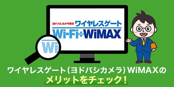 ワイヤレスゲート(ヨドバシカメラ)WiMAXのメリット