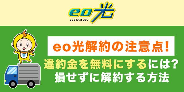 eo光 解約