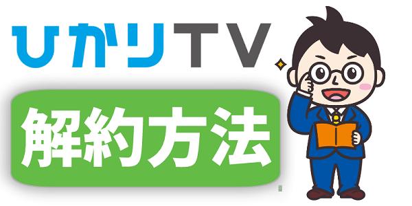 ひかりTVの解約方法