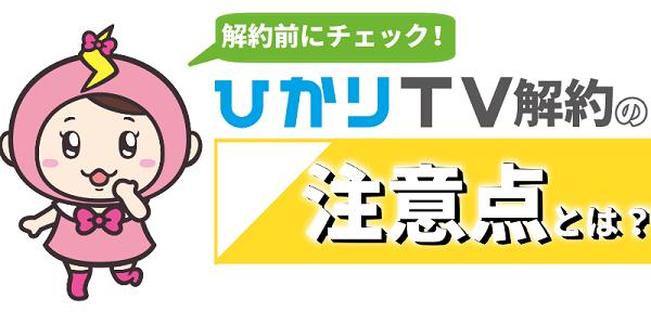 ひかりTV解約の注意点