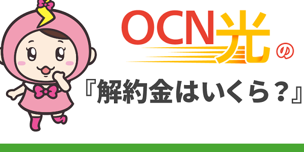 OCN光解約でかかる解約金