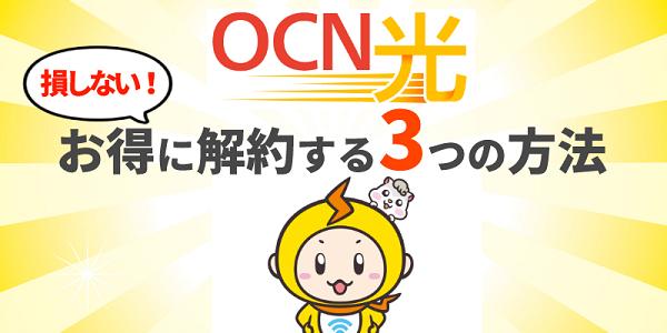 OCN光をお得に解約する3つの方法