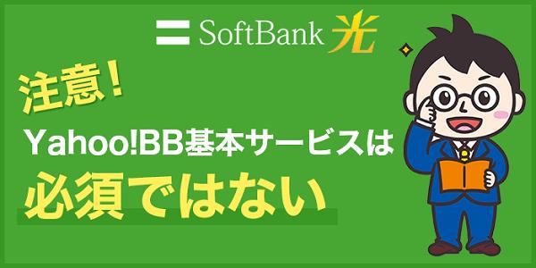 Yahoo!BB基本サービスは必須ではない