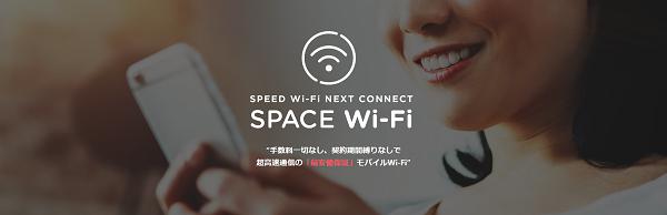 SPACE Wi-Fiのサービス概要・特徴
