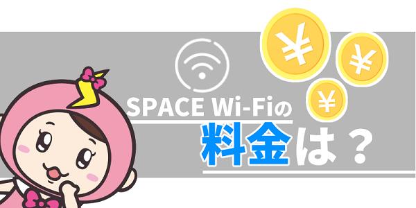 SPACE Wi-Fiの料金詳細
