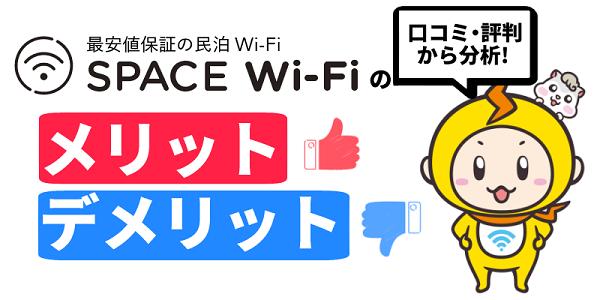 SPACE Wi-Fiの口コミ・評判からわかったメリット・デメリット