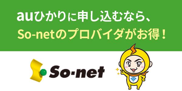 auひかりに申し込むなら、So-netのプロバイダが一番お得