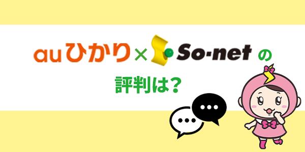 auひかり×So-netの評判