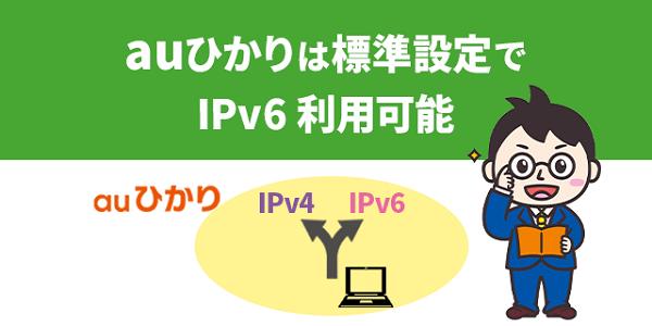 auひかり×So-net IPv6に対応している