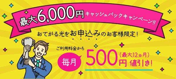 最大6,000円キャッシュバック