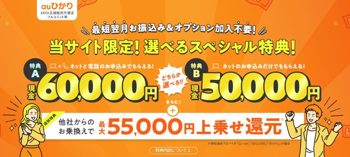 auひかり フルコミット 6万円